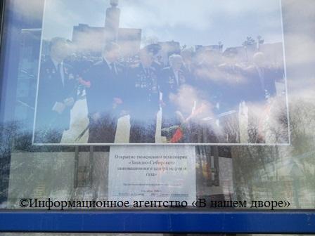 """Надпись на табличке """"Открытие технопарка"""""""