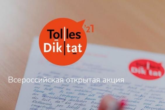 diktant-po-nemetskomu-yazyku-e1613458858473.jpg